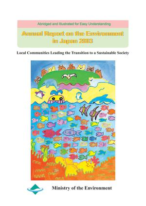 Annual Report on the Environment in Japan 2003