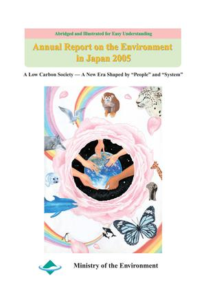 Primary view of object titled 'Annual Report on the Environment in Japan 2005'.