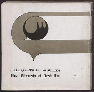 Primary view of object titled 'Ma`rid as-Sanatain al-`Arabi al-auwal'.
