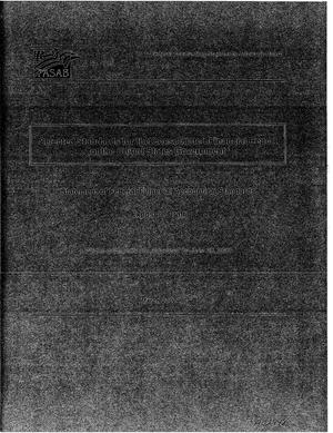 Primary view of object titled 'FASAB: Selected Standards for the Consolidated Financial Report of the United States Government: Statement of Federal Financial Accounting Standards (Exposure Draft)'.