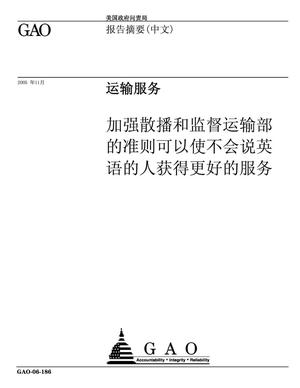 Primary view of object titled 'Transportation Services: Better Dissemination and Oversight of DOT's Guidance Could Lead to Improved Access for Limited English-Proficient Populations (Chinese Version)'.