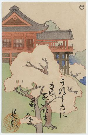 Primary view of object titled 'Cherry Blossoms at the Kiyomizu-do in Ueno'.