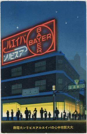 "Primary view of object titled 'Illuminated Sign ""Bayer Aspirin"" in Central Osaka'."
