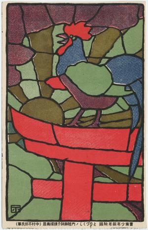 Stained Glass Design of Torii Gate in a Compendium of Birds from the New Year's Edition of Jitsugyo Shonen