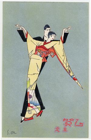 Primary view of object titled 'New Year's Card: Dancing Couple'.
