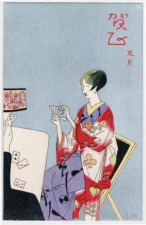 Primary view of object titled 'New Year's Card: Card Game'.