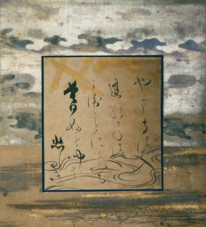 Primary view of Hanging Scroll: Poem Calligraphy, number 585