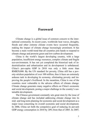 Primary view of object titled 'China's Policies and Actions for Addressing Climate Change 2011'.