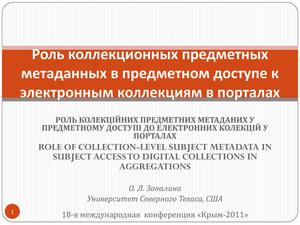 Primary view of object titled 'Role of Collection-Level Subject Metadata in Subject Access to Digital Collections in Aggregations'.
