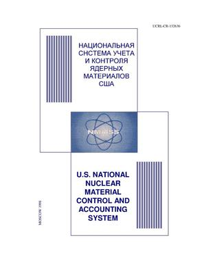 Primary view of object titled 'U.S. national nuclear material control and accounting system'.