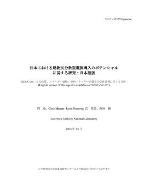 Primary view of object titled 'The potential for distributed generation in Japanese prototype buildings: A DER-CAM analysis of policy, tariff design, building energy use, and technology development (Japanese translation)'.
